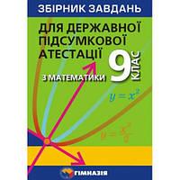Збірник завдань до підготовки з ДПА математика 9 клас