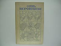 Морозов Г.В., Боголепов Н.Н. Морфинизм.
