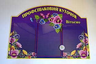 Профсоюзный уголок Анютины глазки Фиолетовый