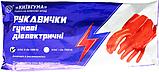 Перчатки резиновые диэлектрические КЛАСС 0, КАТЕГОРИЯ R, C (Перчатки резиновые диэлектрические класс 0), фото 2