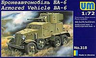1:72 Сборная модель бронеавтомобиля БА-6, Unimodels 318;[UA]:1:72 Сборная модель бронеавтомобиля БА-6,