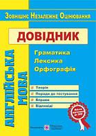 Довідник з англійської мови : граматика, лексика, орфографія. Підготовка до ЗНО.