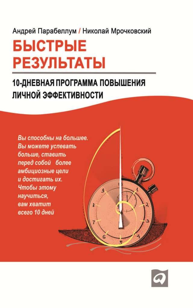 """А. Парабелум, Н. Мрачковський - """"Швидкі результати. 10-денна програма підвищення особистої ефективності"""""""