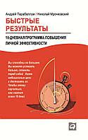"""А. Парабеллум, Н. Мрочковский - """"Быстрые результаты. 10-дневная программа повышения личной эффективности"""""""