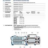 Многоступенчатый насос центробежный Pedrollo FCRm 90/7, фото 3