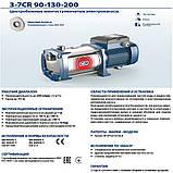 Многоступенчатый насос центробежный Pedrollo FCRm 90/7, фото 7