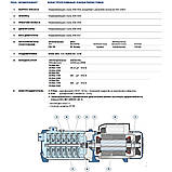 Многоступенчатый насос центробежный Pedrollo FCRm 130/5, фото 3