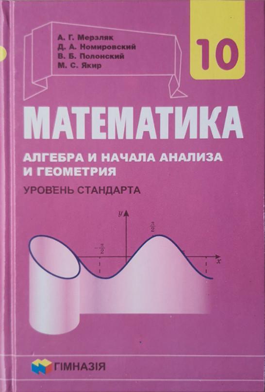 Математика 10 клас, Алгебра і початки аналізу (рівень стандарту) Мерзляк А. Р.