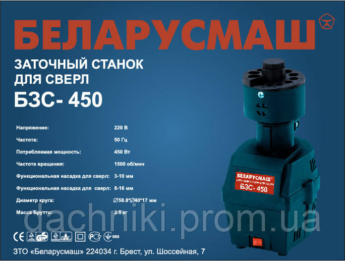 Верстат для заточування свердел Беларусмаш БЗС-450 (діаметр свердел 3-16 мм, 450Вт)