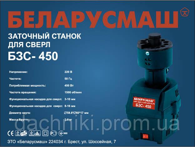 Верстат для заточування свердел Беларусмаш БЗС-450 (діаметр свердел 3-16 мм, 450Вт), фото 2
