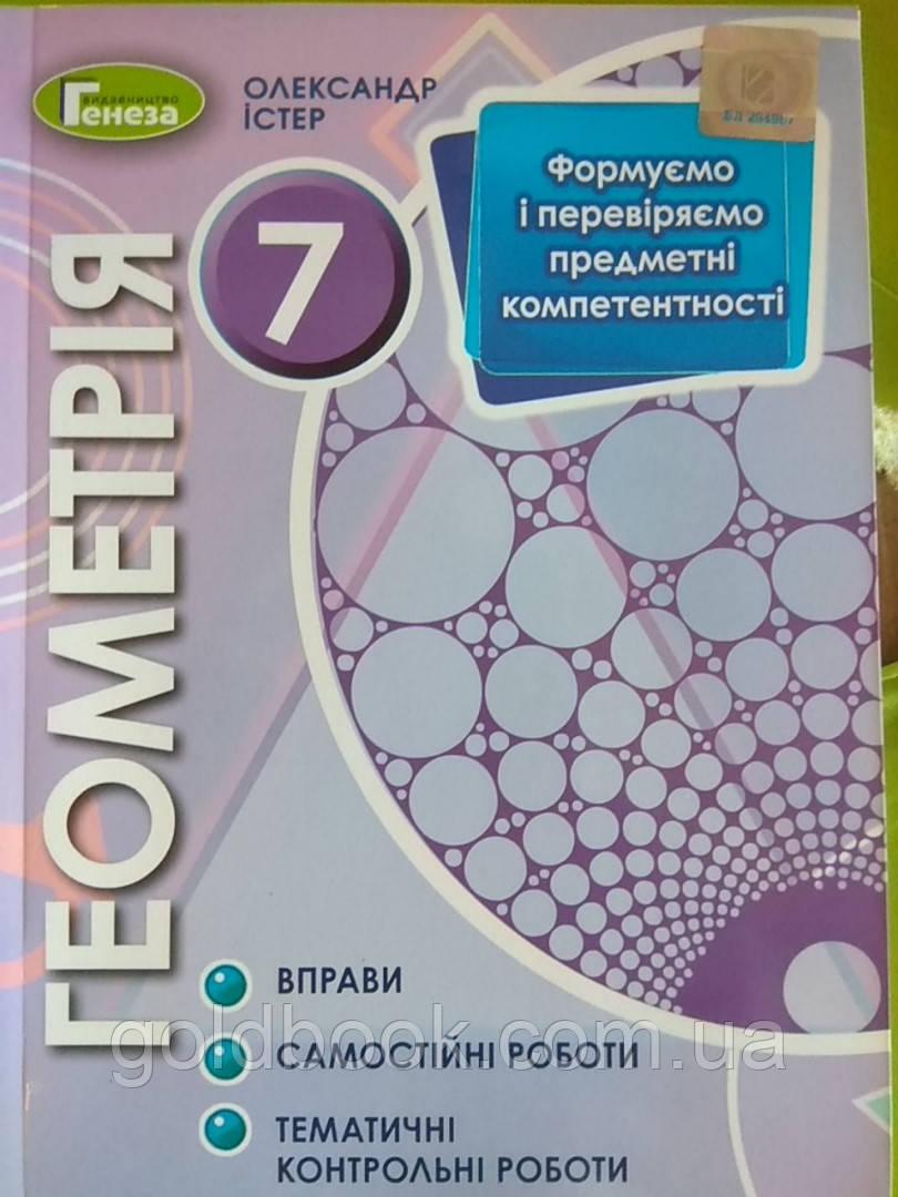 Геометрія 7 клас формуємо і перевіряємо предметні компетентності