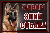 "Табличка ""Собака"" в ассортименте (под заказ можно любую картинку)"