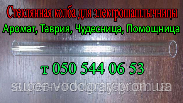 Колба стеклянная для электрошашлычницы Таврия, Чудесница, Помощница, Saturn, ST, Белаз, Нева
