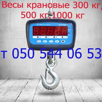Весы крановые на 300, 500, 1000 кг