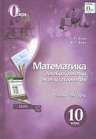Математика 10 клас, Алгебра і початки аналізу та геометрія, Бевз Г. П.