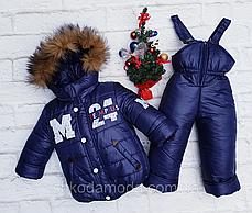 Детский зимний комбинезон + куртка с капюшоном, фото 3