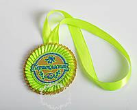 Медали Первоклассник салатная на ленточке