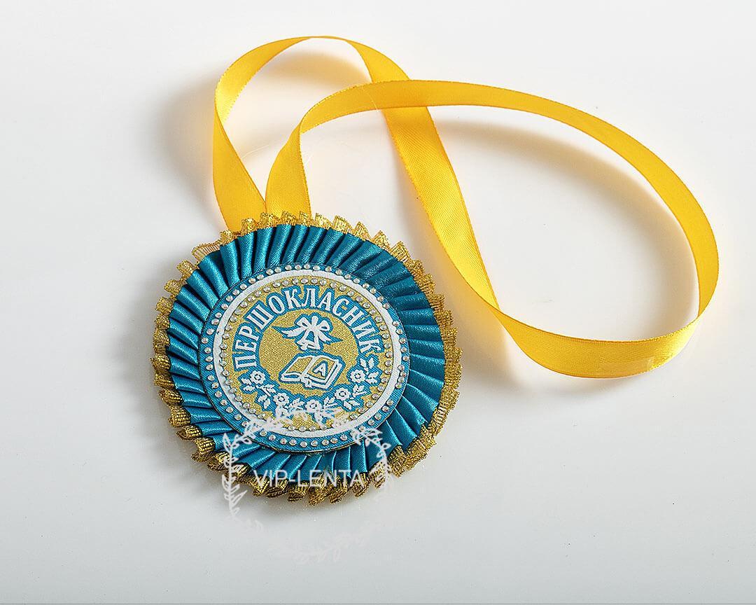 Медаль Первоклассник голубая с золотом на ленточкке