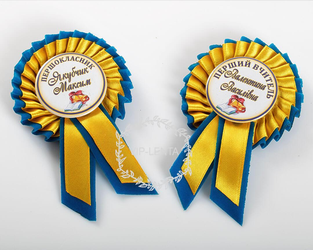 Медаль Першокласник жовто-блакитна із іменем