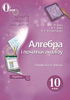 Алгебра і початки аналізу 10 клас (профільний рівень) Бевз Г. П.