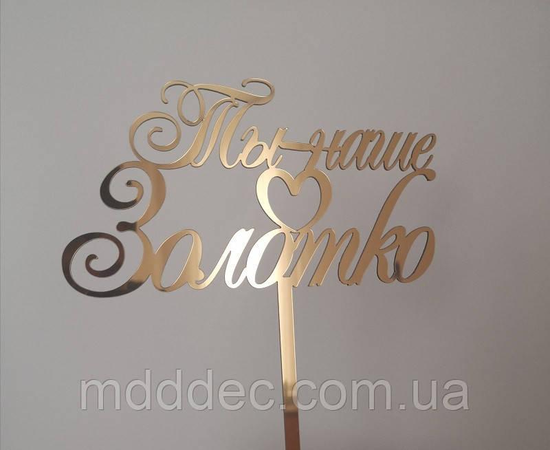 Топпер зеркальный золотой Ты - наше золотко