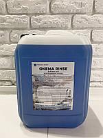 Добавка для ополіскування посуду в професійних посудомийних машинах, OKEMA RINSE, 20кг
