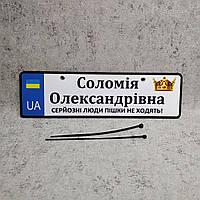 """Номер на детскую коляску. """"Серьёзные люди пешком не ходят"""". (UA) """"Королевская корона"""""""