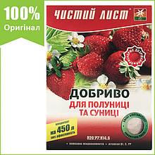 """Комплексное удобрение """"Чистый Лист"""" (300 г) для клубники и земляники, Украина"""