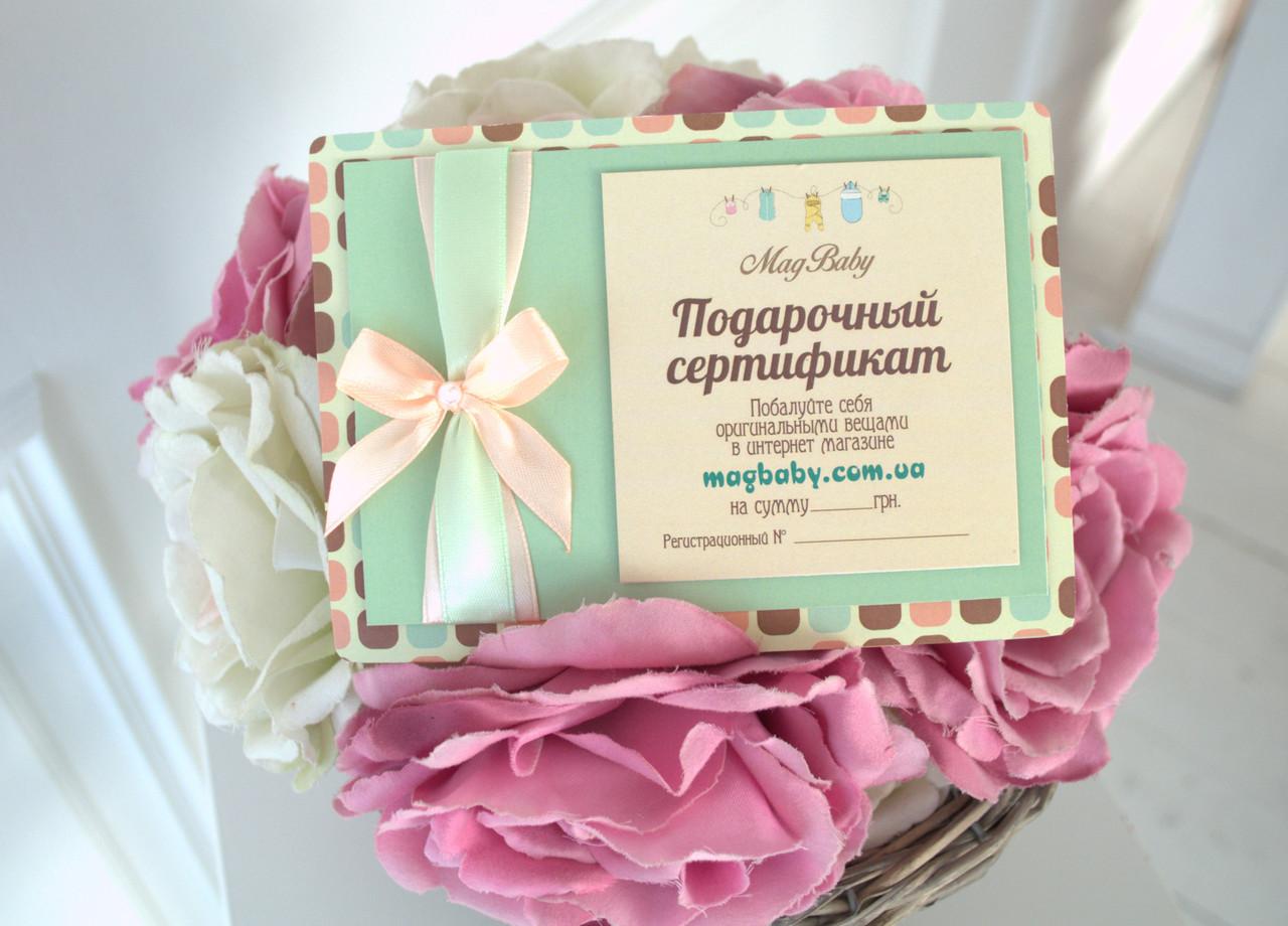 Подарунковий сертифікат MagBaby