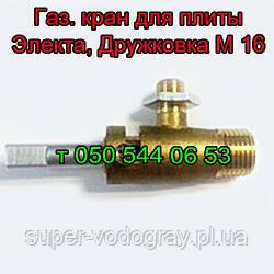 Газовый кран для плиты Электа, Дружковка, Старый Ужгород (М 16)