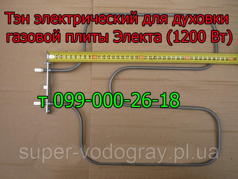 Тэн для электродуховки газовой плиты Электа (1200 Вт)