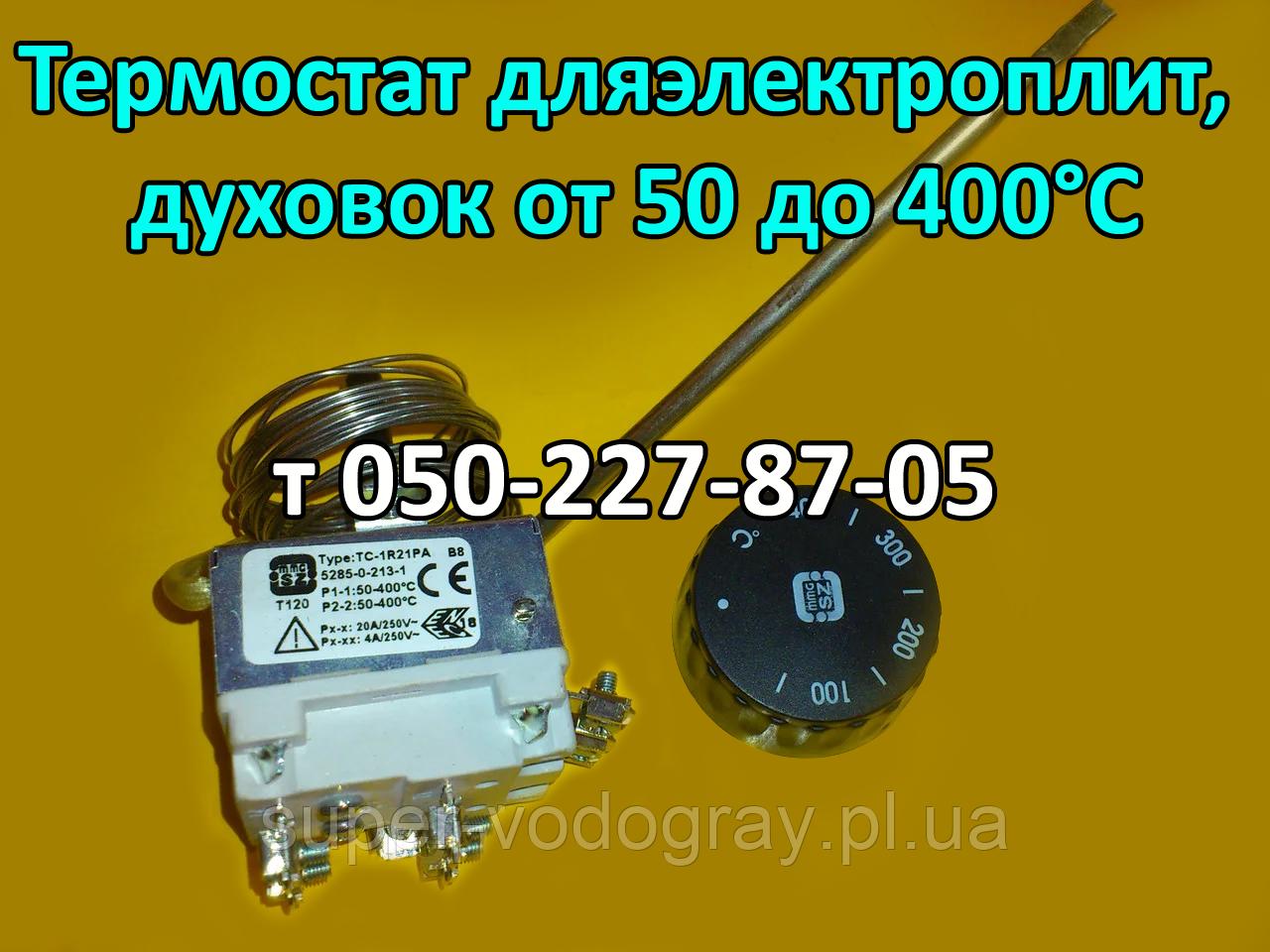 Термостат для электрических плит, печей, духовок от 50 до 400°С (16, 20A)