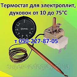 Термостат для электрических плит, печей, духовок от 10 до 75°С