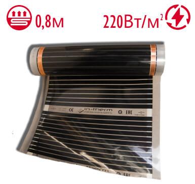 Тепла підлога інфрачервона плівка In-Therm Т-308 220 Вт/м. кв. ширина 0.8 м під ламінат, паркет Корея