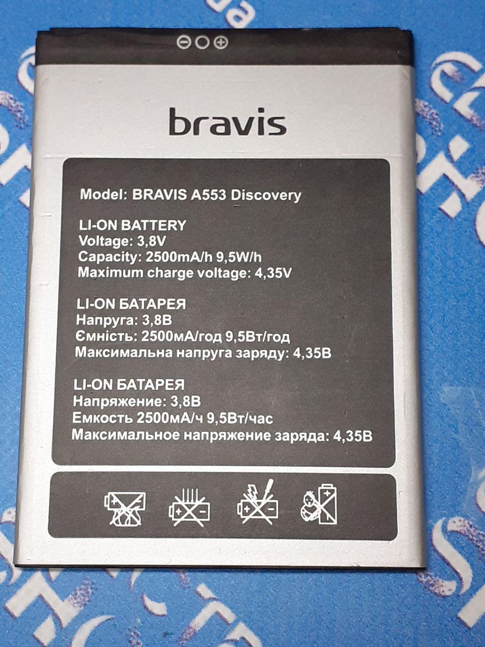 Аккумулятор Bravis A553 Discovery оригинал б.у.