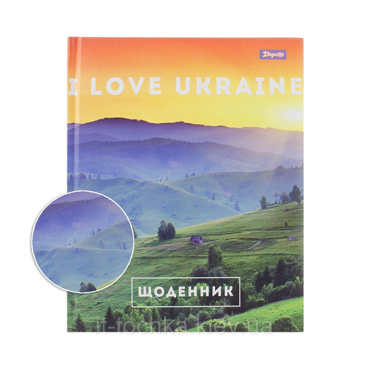 Дневник школьный жесткий 1Вересня i love ukraine, мат. ламинац. , УФ лак 1 Вересня 911248