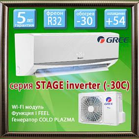 Серия Stage inverter (до -30С) кондиционеры GREE