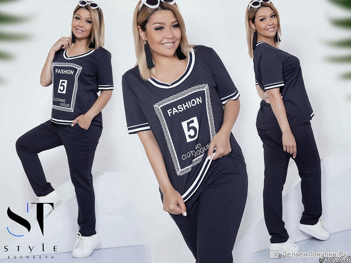 """Модный женский спортивный костюм Футболка+штаны ткань """"Трикотаж""""  размер 50"""