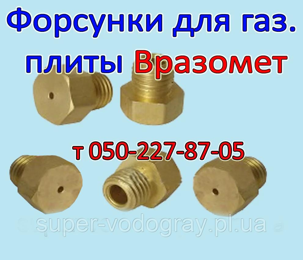 Жиклер-форсунка для газовой плиты Вразомет (под природный, сжиженный газ)