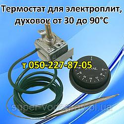 Термостат для электрических плит, печей, духовок от 30 до 90°С