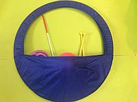 Чехол-сумка для обруча и гимнастических предметов диаметр 70, 80, 90 см см.