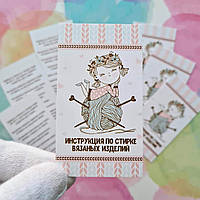 Инструкция по стирке вязаных изделий, Девочка в розовом, 50x90мм