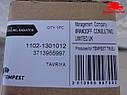 Радиатор водяного охлаждения ТАВРИЯ (TEMPEST). 1102-1301012. Ціна з ПДВ., фото 2