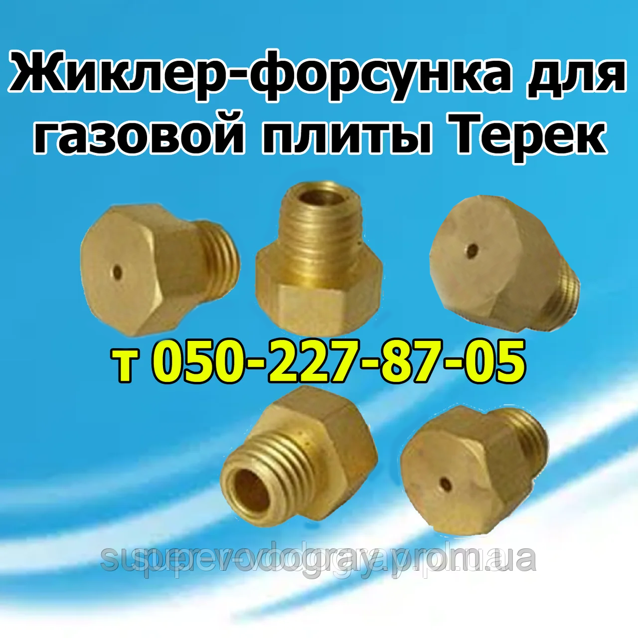 Жиклёр-форсунка для газовой плиты Терек