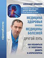 """Александр Шишонин """"Медицина здоровья против медицины болезней: другой путь"""" (мягкая обложка)"""