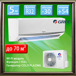 GREE GWH24QE-S6DBD2A до 70 кв. м. кондиціонер серія Stage inverter (до -30С), 5 років гарантія, холодна плазма
