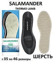 Стельки из овечьей шерсти SALAMANDER Thermo Lamb тёплые зимние размеры с 36 по 46 (вырезные)