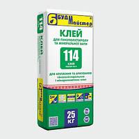 Клей для пінопласту і мінеральної вати Будмайстер 114 (25 кг)