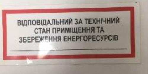 Наклейка «Відповідальний за технічний стан приміщення та збереження енергоресурсів»