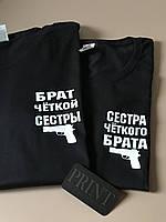 Парные футболки для БРАТА и СЕСТРЫ брат чёткой сестры \ Сестра чёткого брата